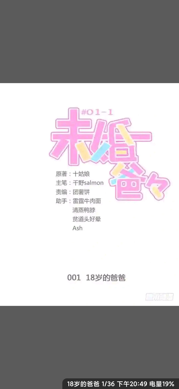 【漫画更新】未婚爸爸-小柚妹站