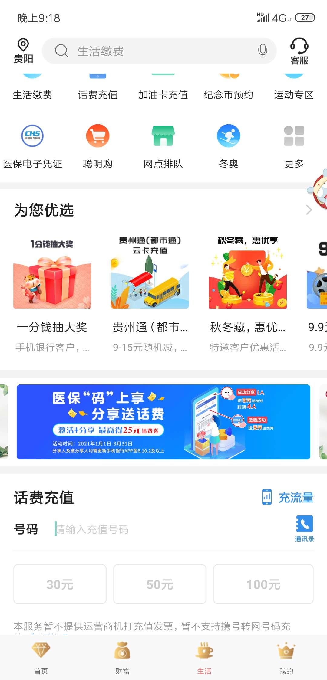 中国银行支付0.01抽话费卷插图