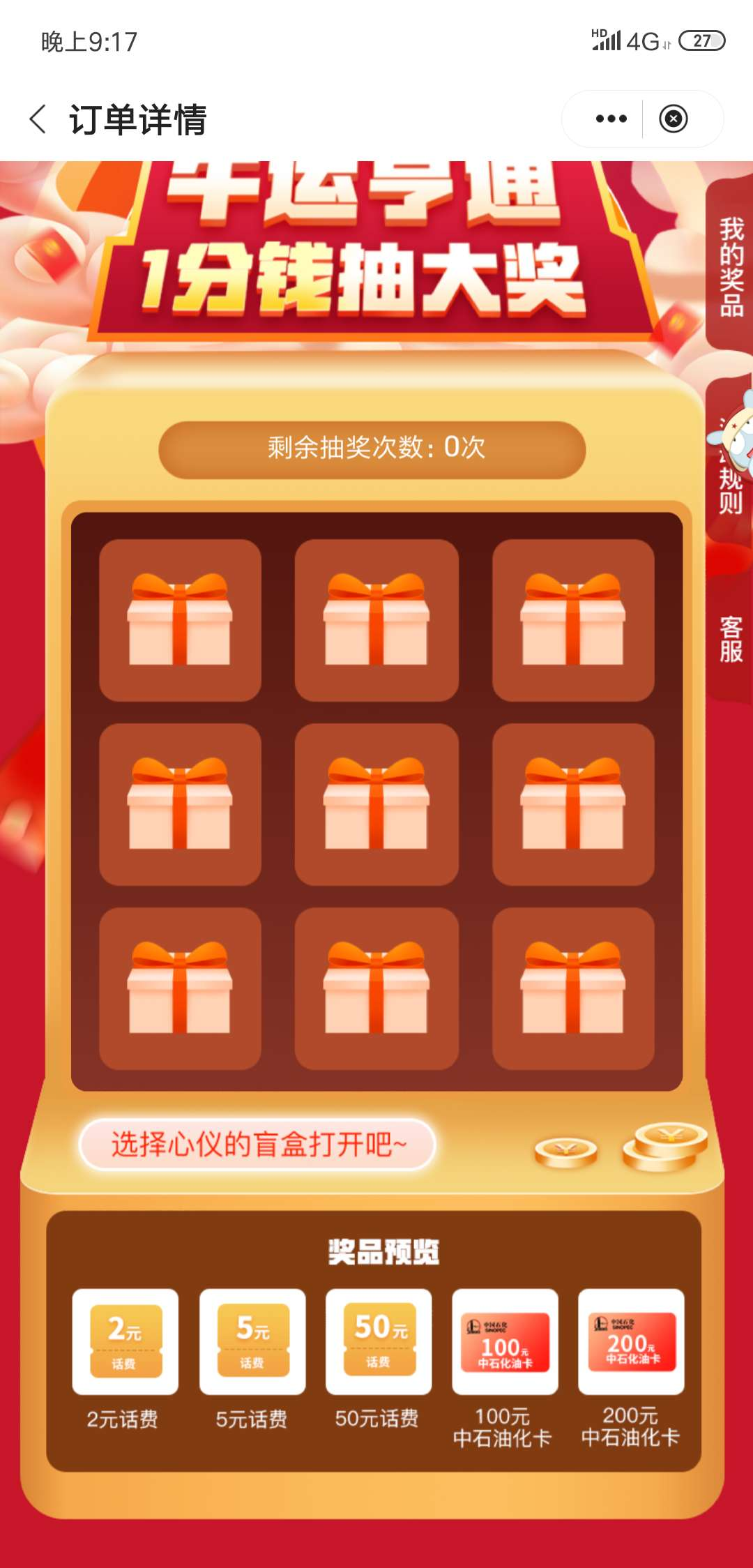 中国银行支付0.01抽话费卷插图1