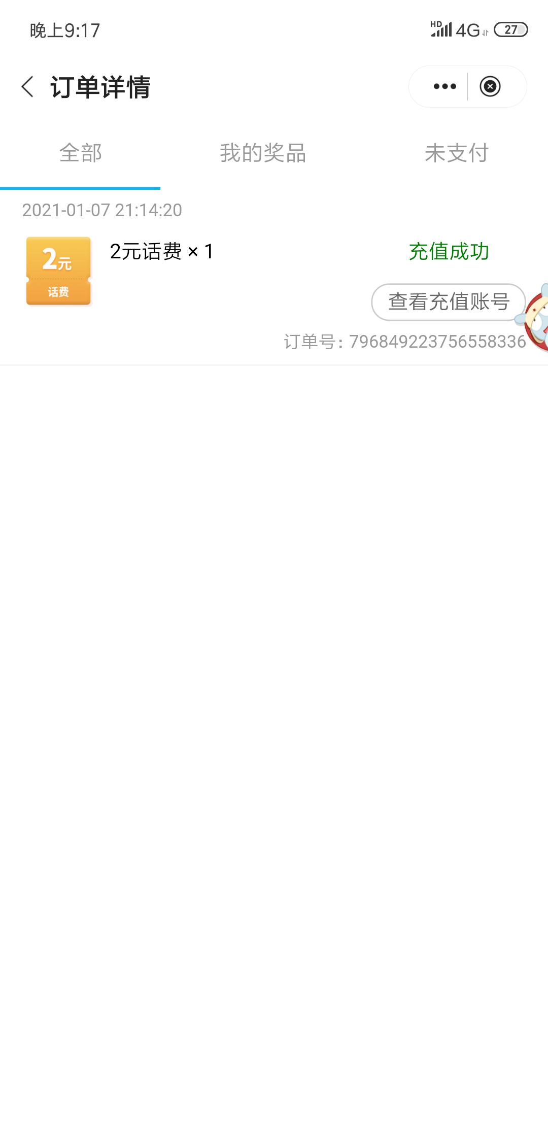 中国银行支付0.01抽话费卷插图2