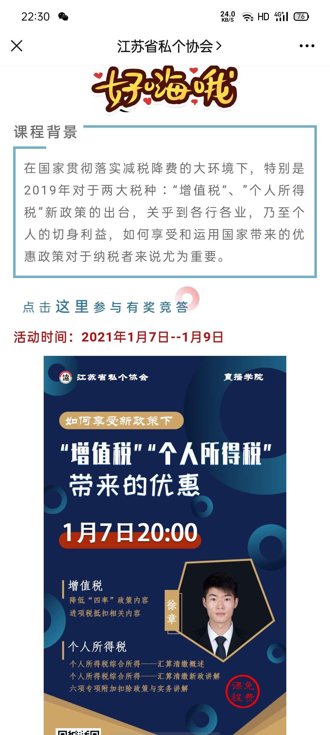 图片[1]-江苏省私个协会填问卷抽红包-老友薅羊毛活动线报网