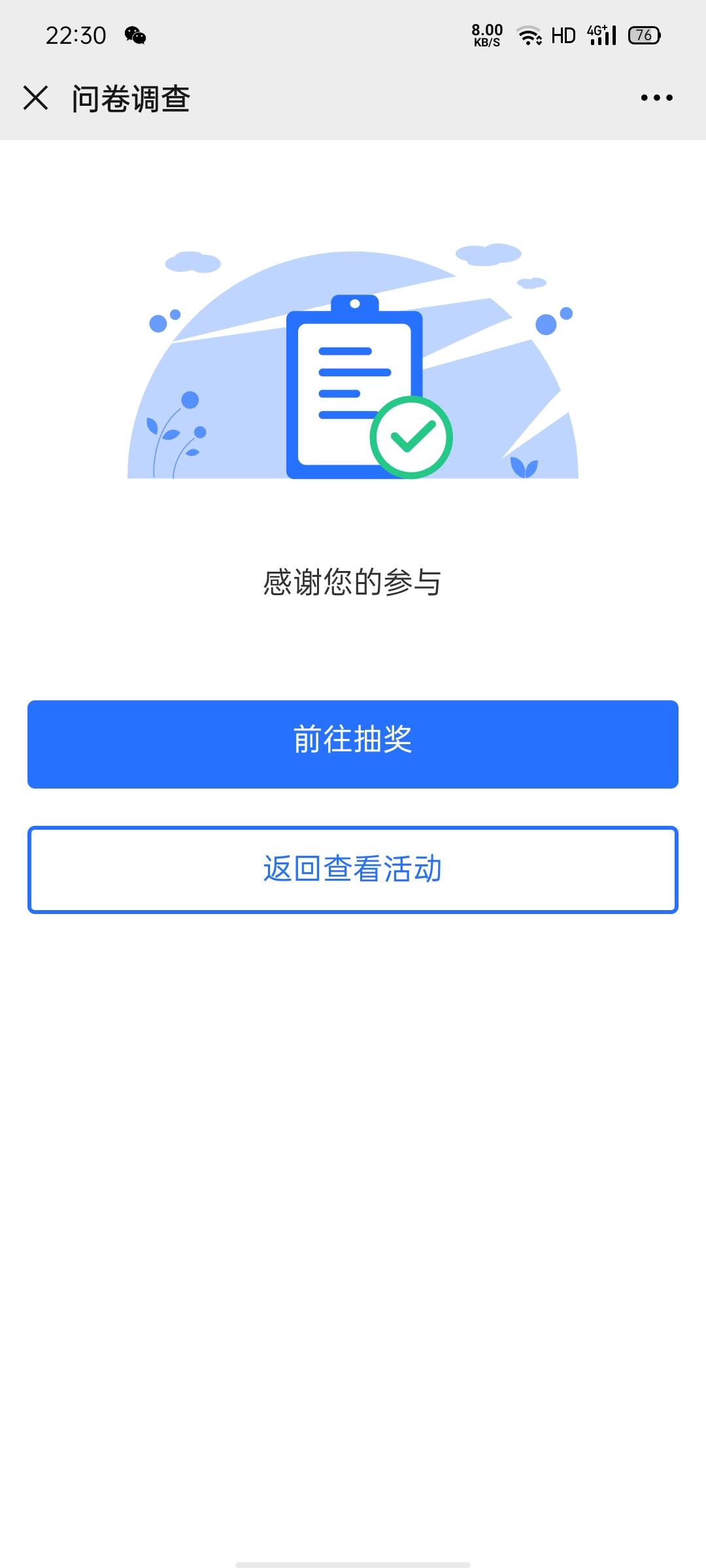 图片[2]-江苏省私个协会填问卷抽红包-老友薅羊毛活动线报网