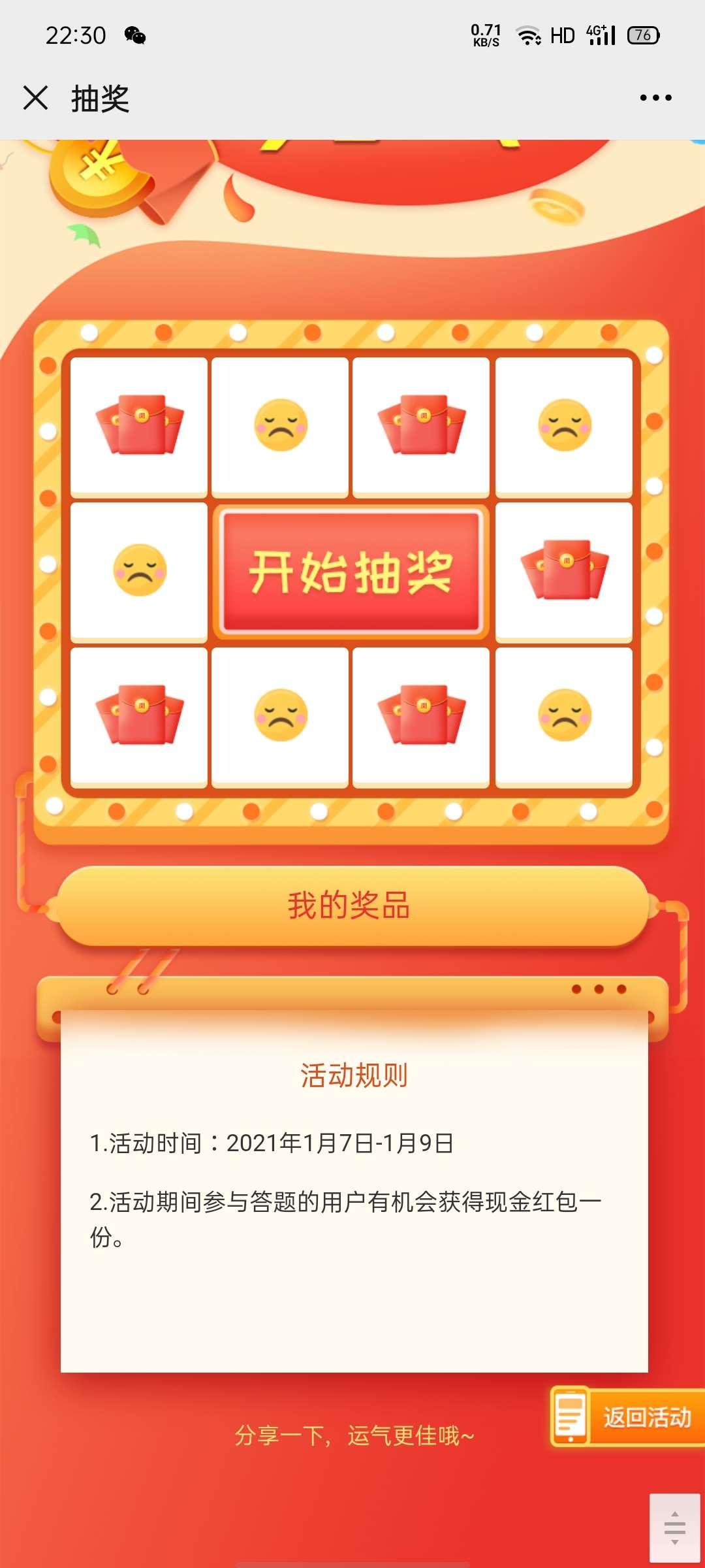 图片[3]-江苏省私个协会填问卷抽红包-老友薅羊毛活动线报网