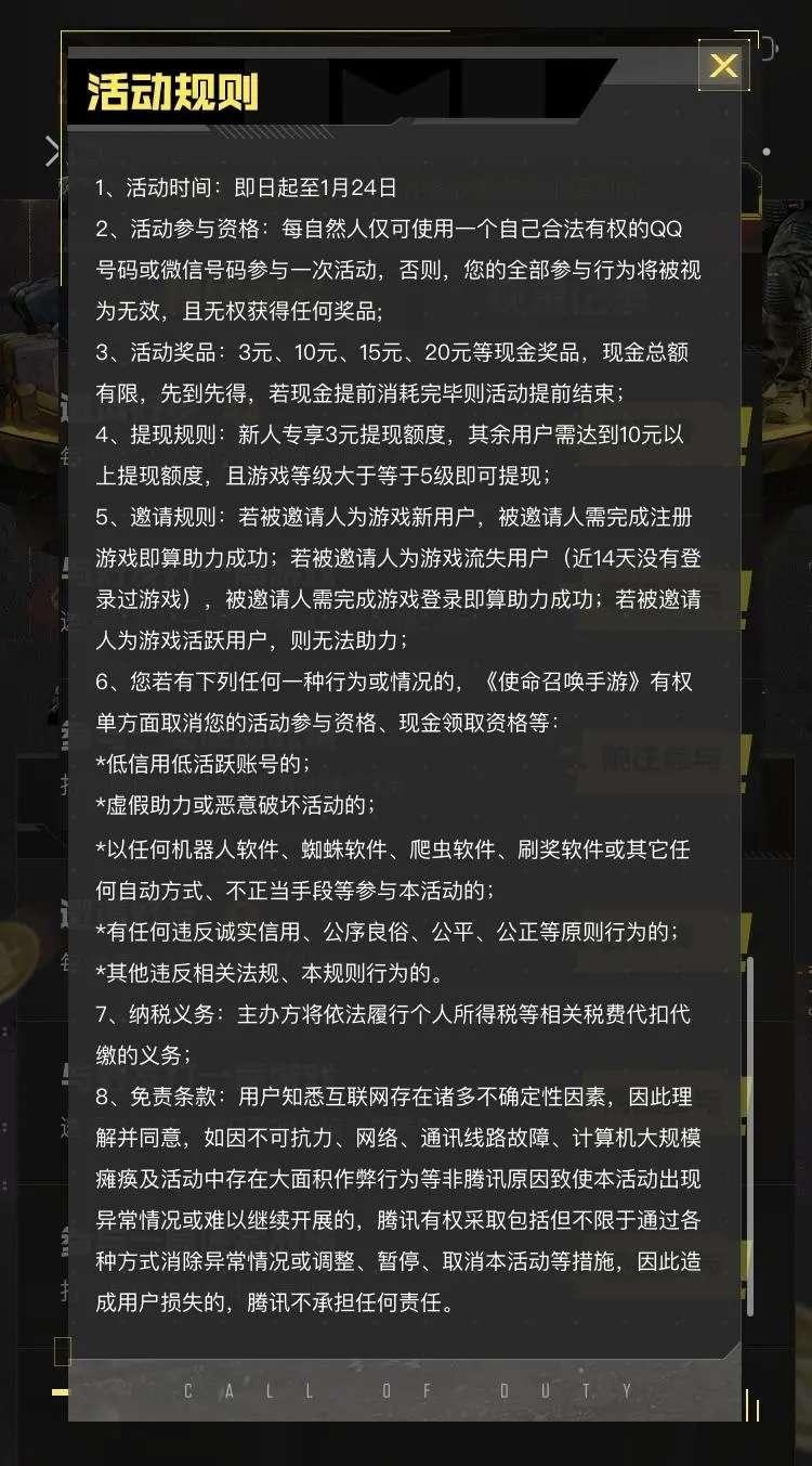 图片[1]-使命召唤红包-老友薅羊毛活动线报网