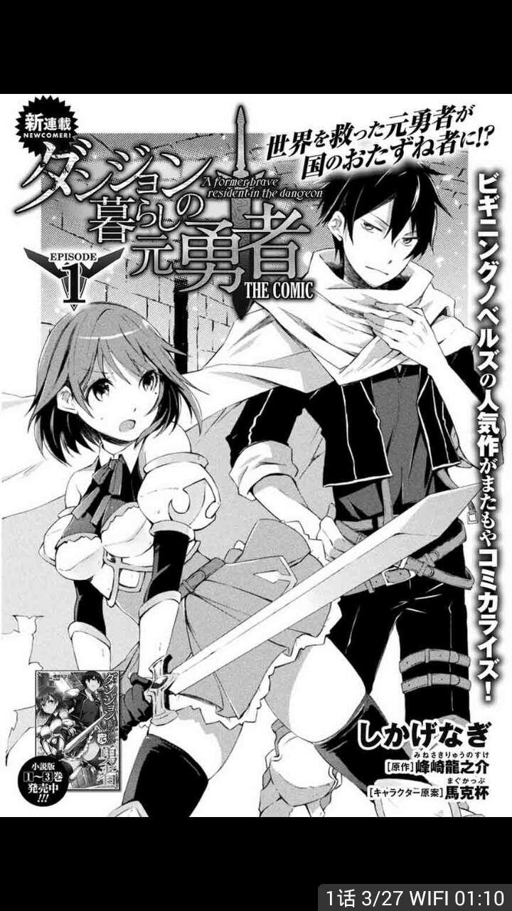 【漫画更新】宅在魔王城堡的原勇者