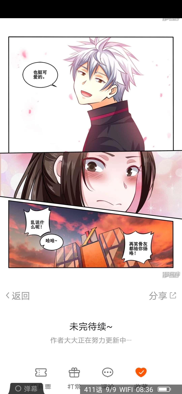 【漫画更新】中华神医  第410话