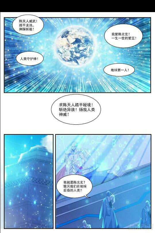 【漫画更新】🔥🔥重生之都市修仙 第419话🔥🔥(附图)