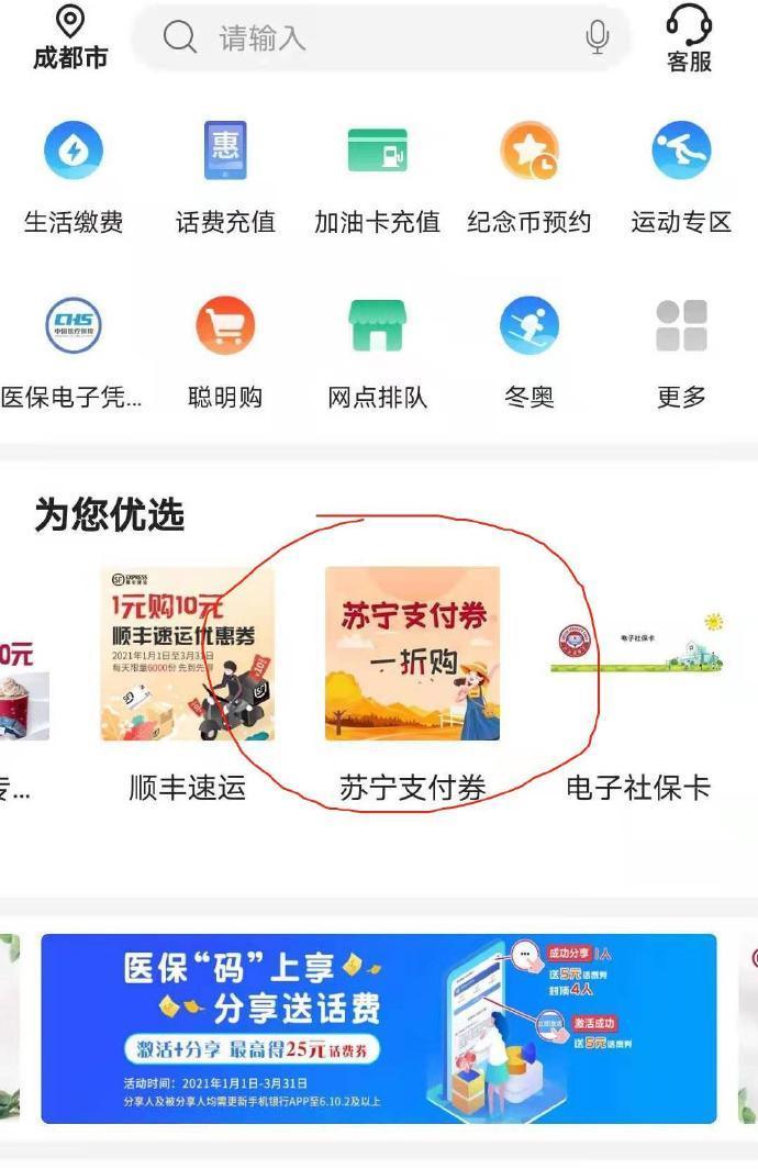 图片[1]-中国银行APP1元购买10元苏宁支付券 限量且限1次-老友薅羊毛活动线报网