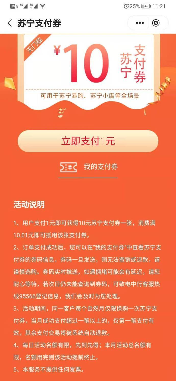 图片[2]-中国银行APP1元购买10元苏宁支付券 限量且限1次-老友薅羊毛活动线报网