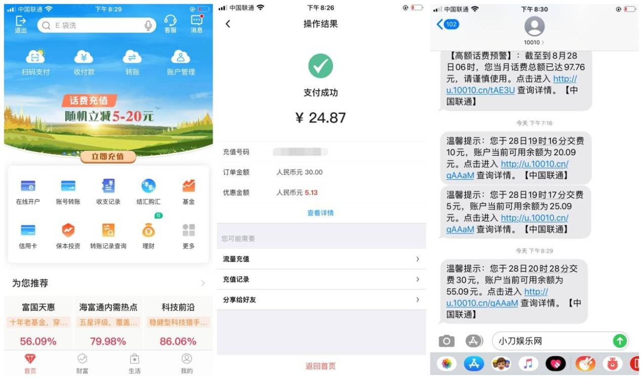 中国银行老用户25充30元话费插图