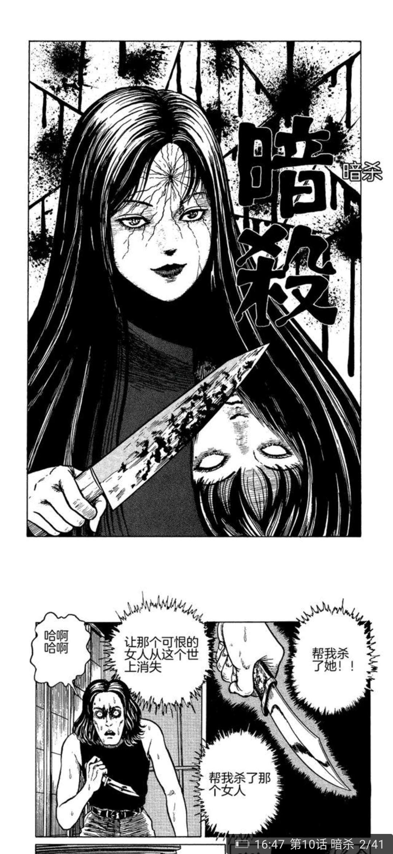 【漫画】暗杀,我的二次元妹妹们-小柚妹站