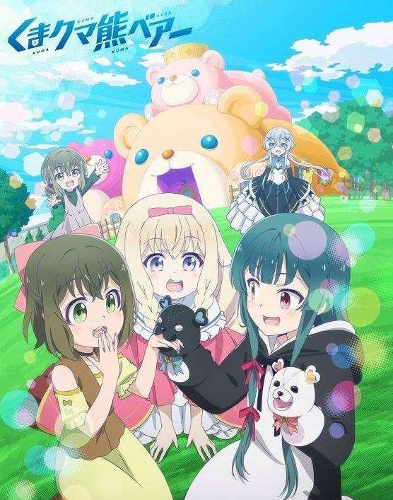 【资讯】「熊熊勇闯异世界」CAST追加 2020年十月播出