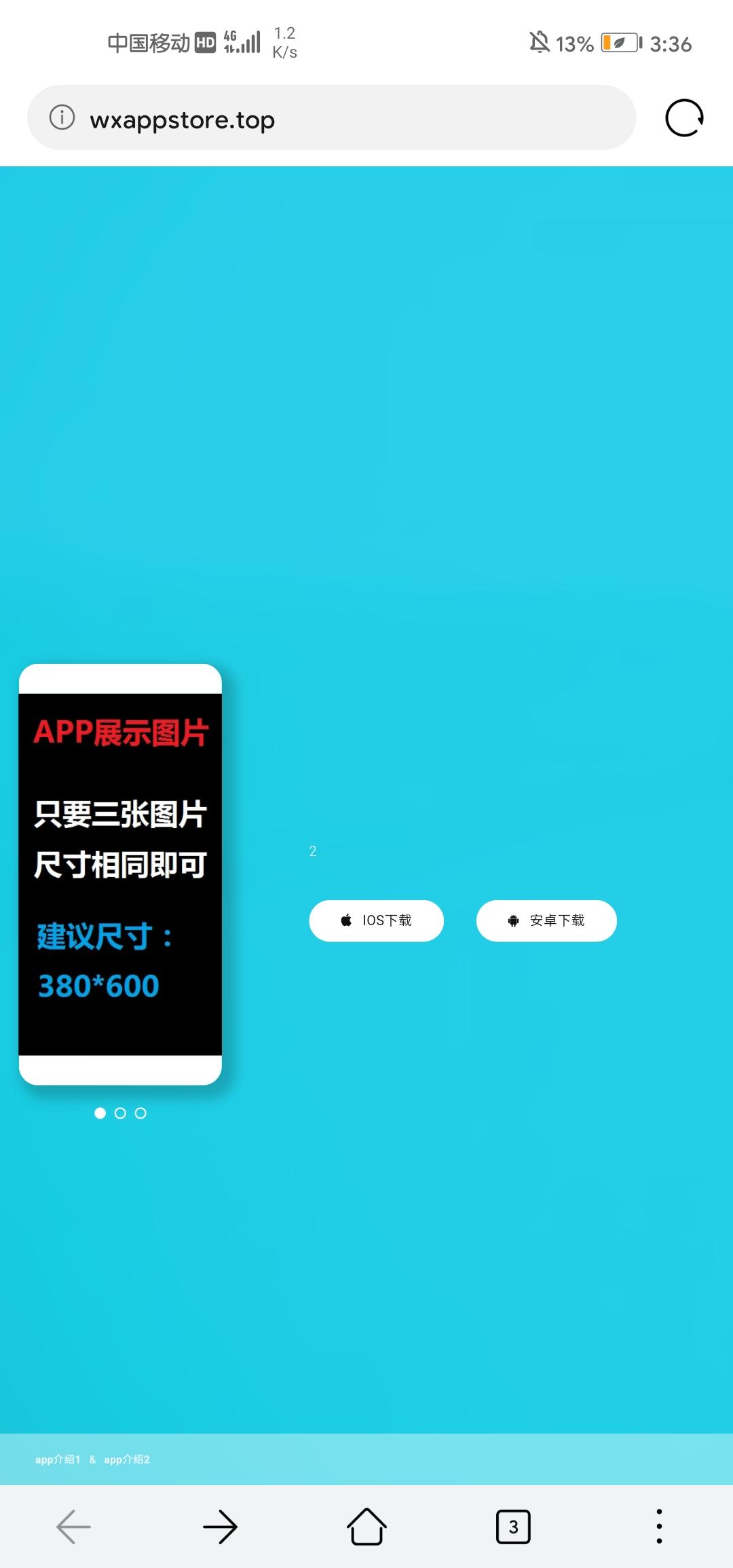 超好看的app下载页面源码+带后台