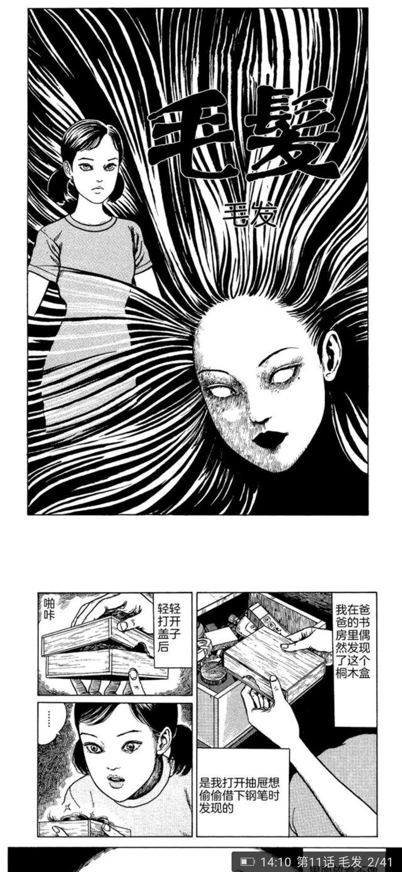 【短篇漫画】毛发,足控本acg