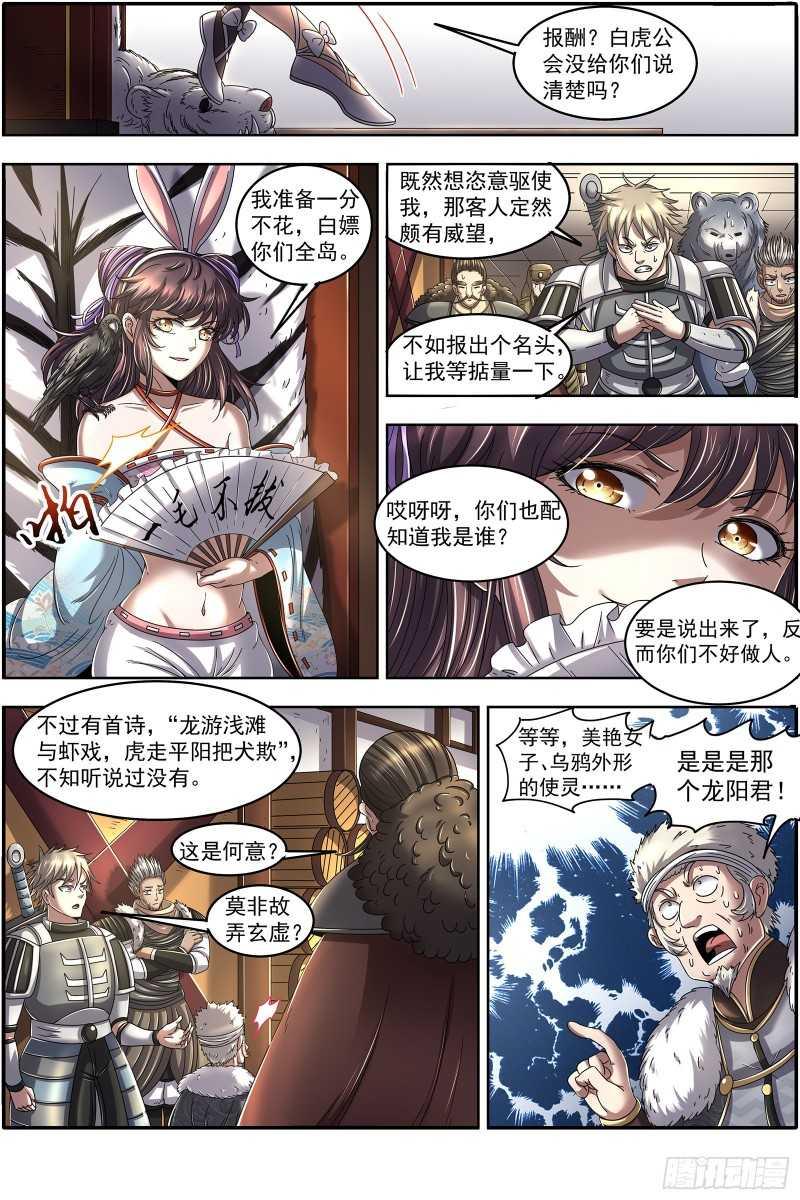 【漫画更新】《驭灵师》第24话燧人戒篇05~06