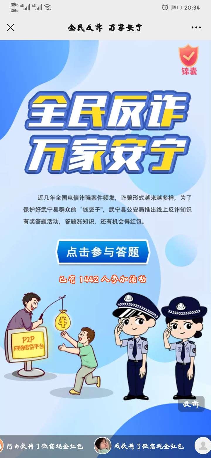 【现金红包】武宁县公安局反诈答题抽红包