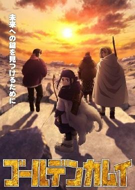 黄金神威 第三季