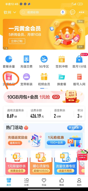 广西移动每个月10G连续领24个月。