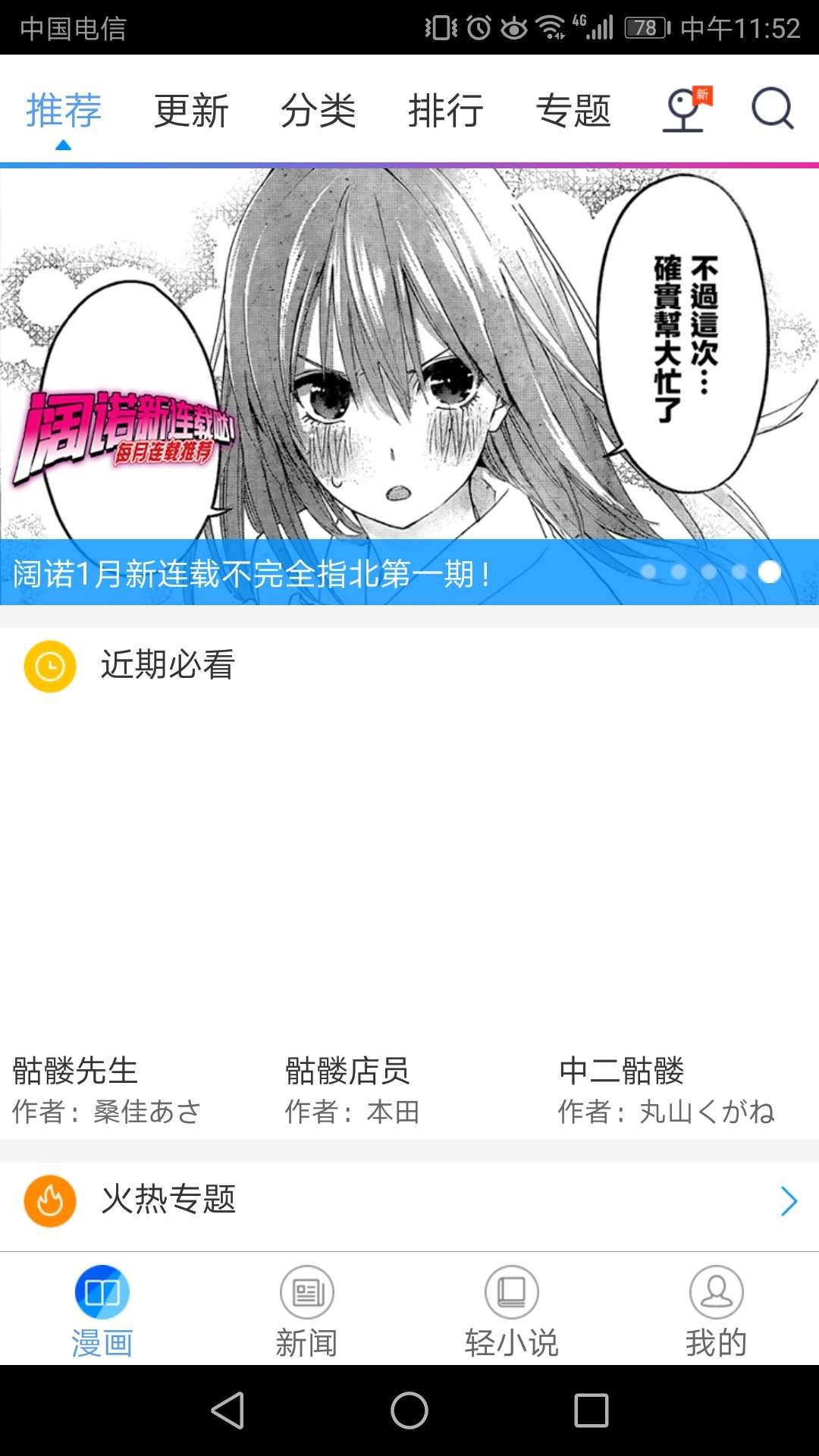 动漫之家 揭露免费看漫画的真相!