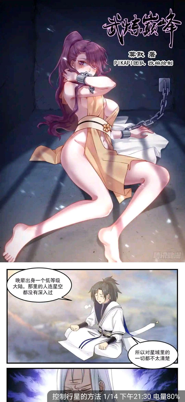 【漫画更新】武炼巅峰   第894--895话-小柚妹站
