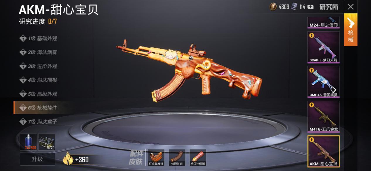 和平精英钢枪玩家必选,AKM和M762谁才是贴脸之王(图2)