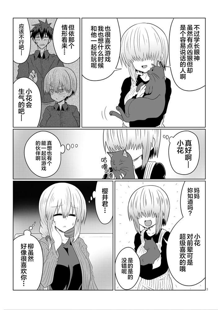 【漫画更新】宇崎酱想要玩耍56~57
