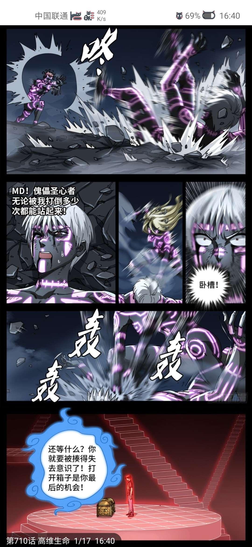 【漫画更新】戒魔人   第710话-小柚妹站
