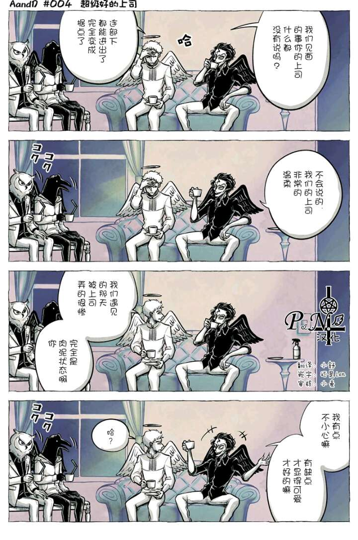 【漫画更新】A and D 04话 超级好的上司-小柚妹站