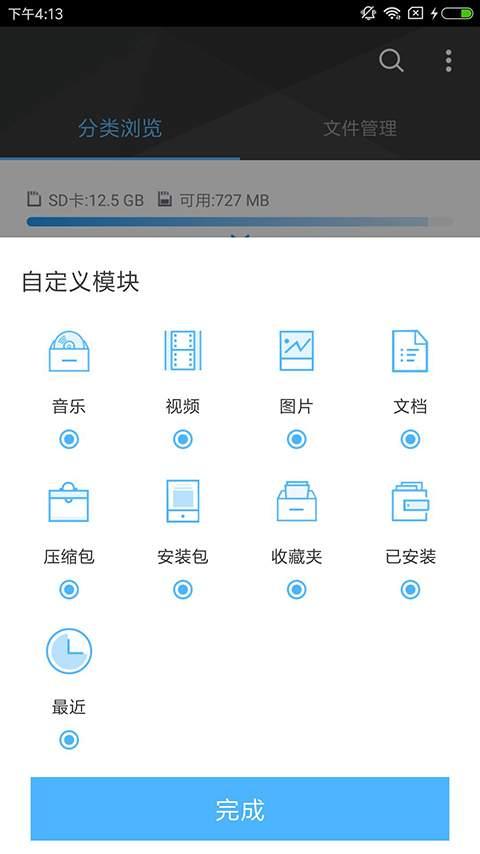 赞丽文件管理 v1.0 快速分类文件
