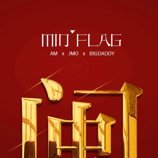 MinFlag