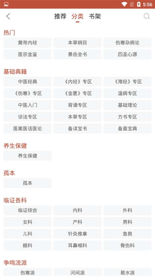 中草药国粹经典v2.7.4★全面整理汇编中医经典书籍