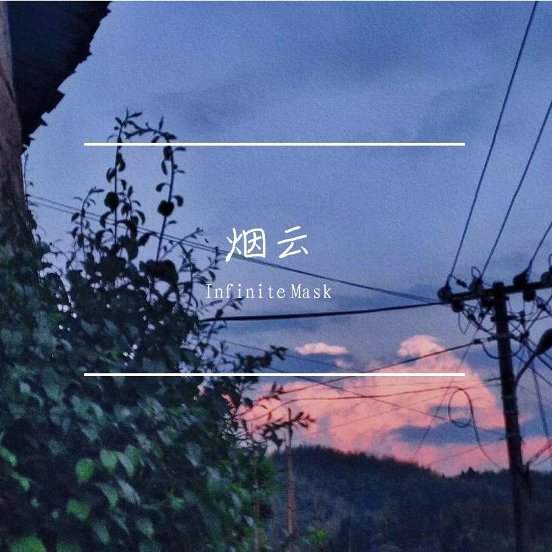 分享Infinite Mask的单曲《烟云》:ht