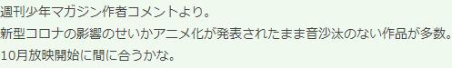 【资讯】「致不灭的你」作者透露动画版已进入后期录音 或10月开播