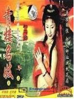 青楼名妓-桃花扇