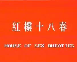 红楼十八春