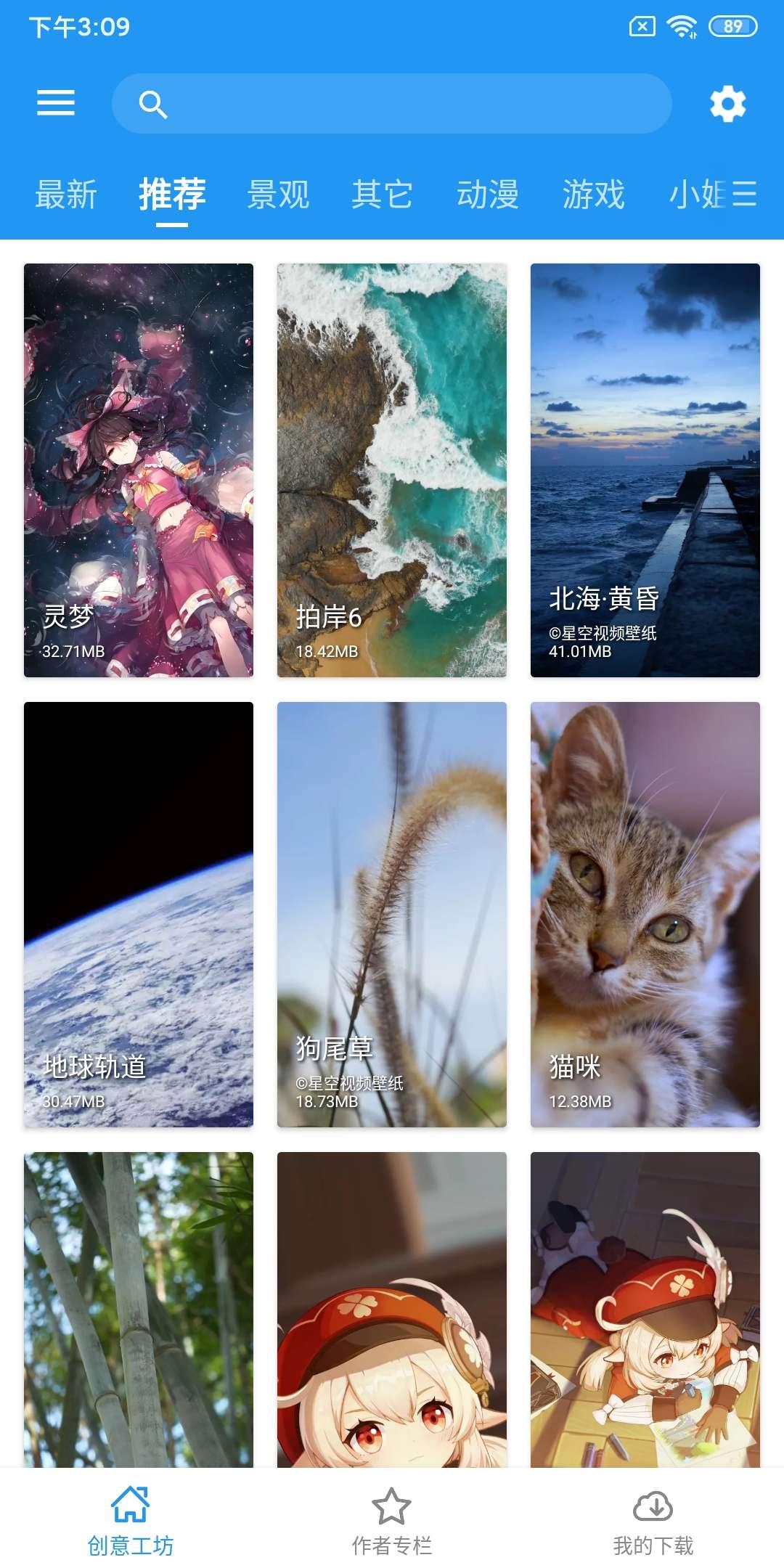 星空视频壁纸 5.7.1-谷神星
