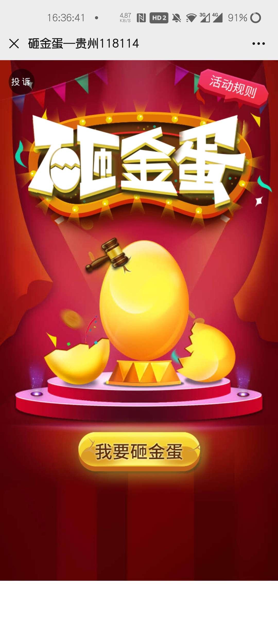 贵州118114砸金蛋抽红包