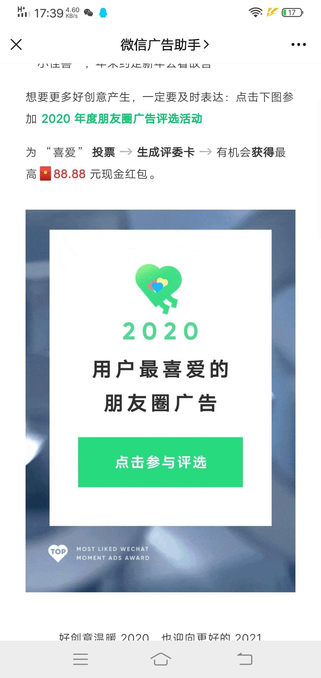2020年度朋友圈广告评选抽红包