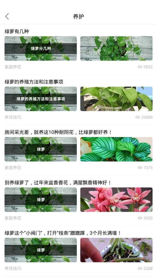 百花卉v3.4.8★养花神器