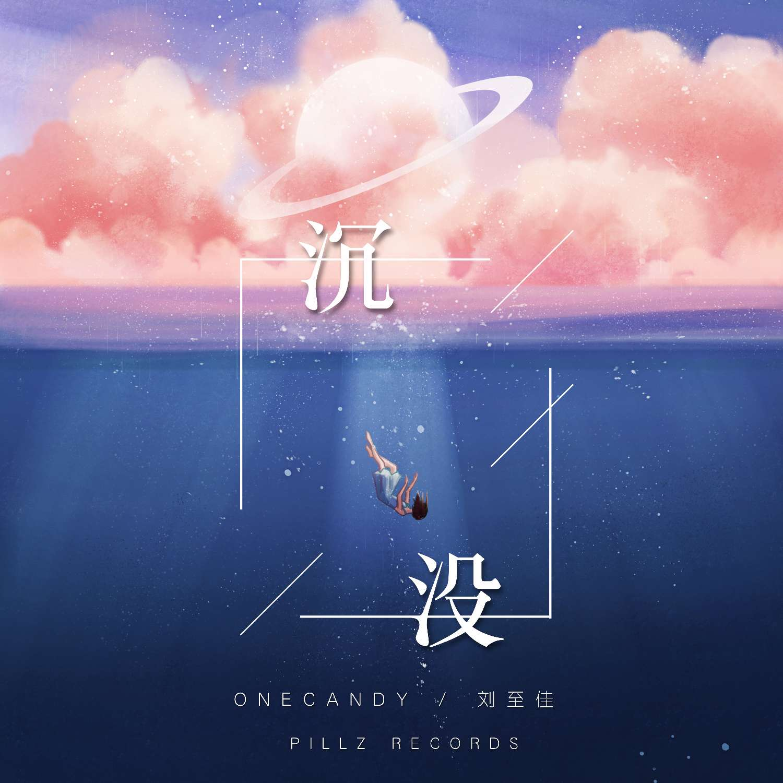 分享刘至佳/OneCandy的单曲《沉没》:htt