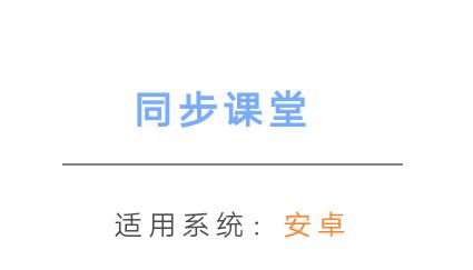 """强势解锁""""学习""""app已解除限制1.0.15(同步课堂)"""