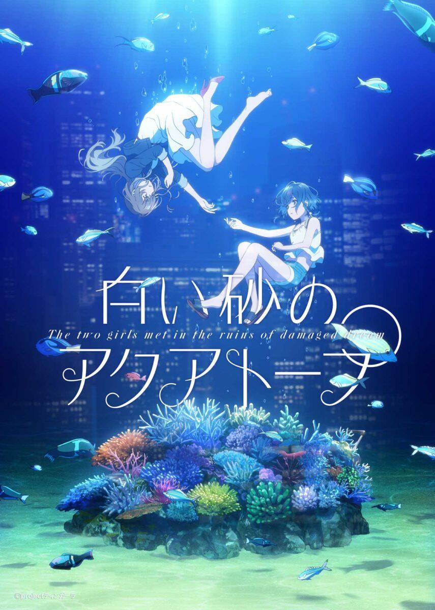 【资讯】-P.A.WORKS公布七月原创番《白砂的水族馆》-小柚妹站