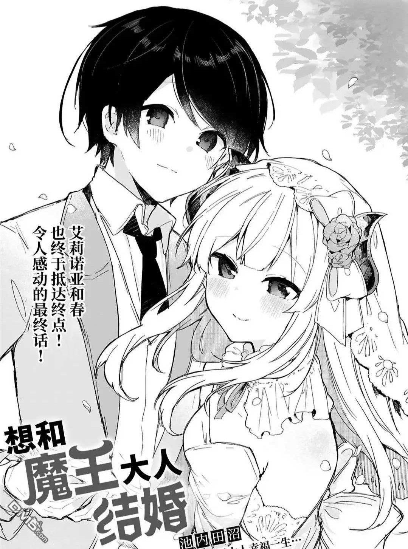 【漫画】想和魔王大人结婚(完结)-小柚妹站