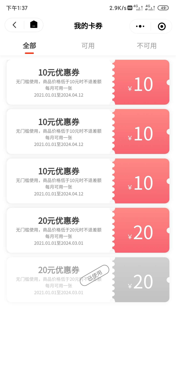图片[1]-9.9元撸32元红包+70券-飞享资源网
