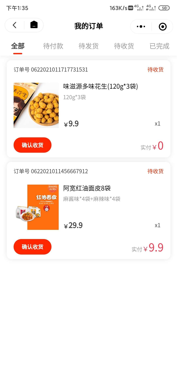 图片[2]-9.9元撸32元红包+70券-飞享资源网