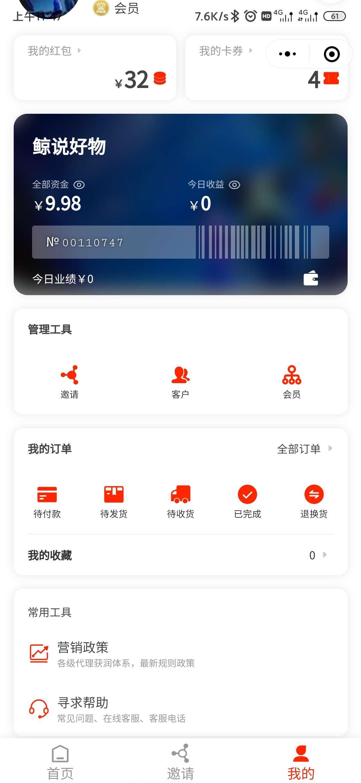 图片[3]-9.9元撸32元红包+70券-飞享资源网