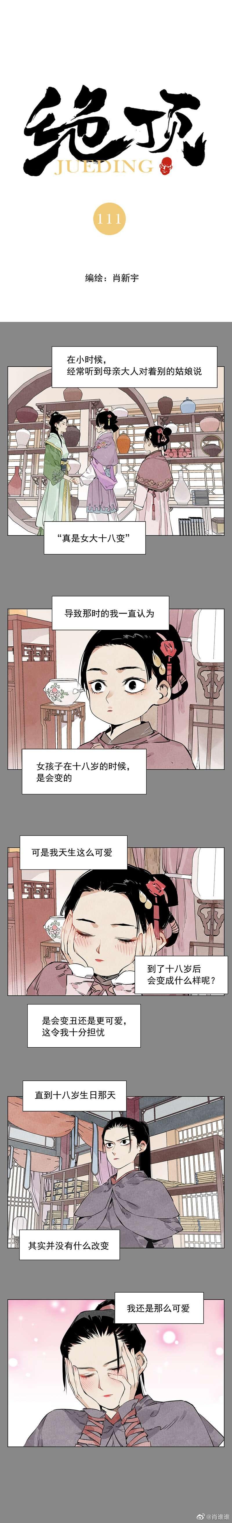 【漫画更新】绝顶111~112-小柚妹站