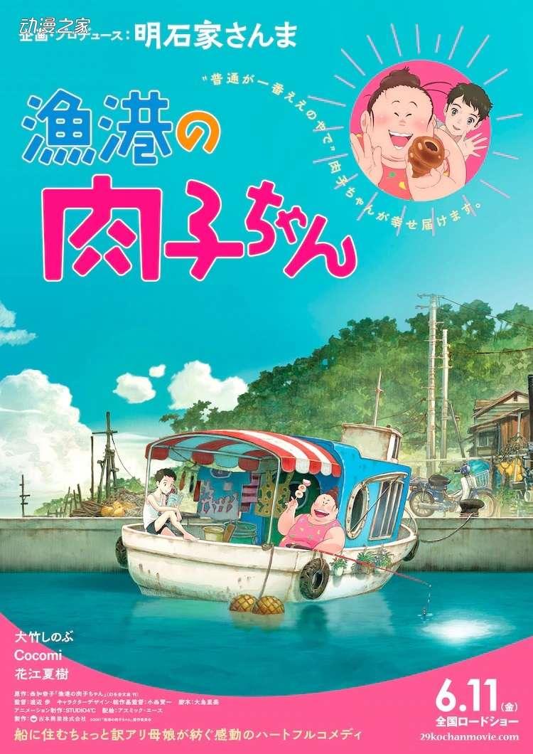 【资讯】动画电影《渔港的肉子酱》公开主题曲MV-小柚妹站