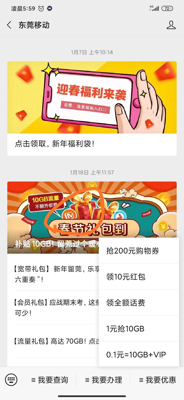 图片[1]-广东  东莞移动免费30G流量-飞享资源网