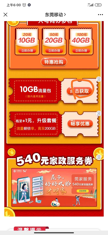 图片[2]-广东  东莞移动免费30G流量-飞享资源网